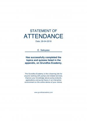 Statement of Attendance – Зайцева