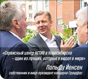 «Сервисный центр АСТИВ в Новосибирске – один из лучших, которые я видел в мире», – сказал вице-президент концерна Grundfos Поль Ду Йенсен.
