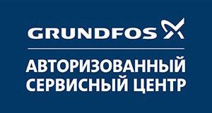 АСТИВ – авторизованный сервисный центр Grundfos