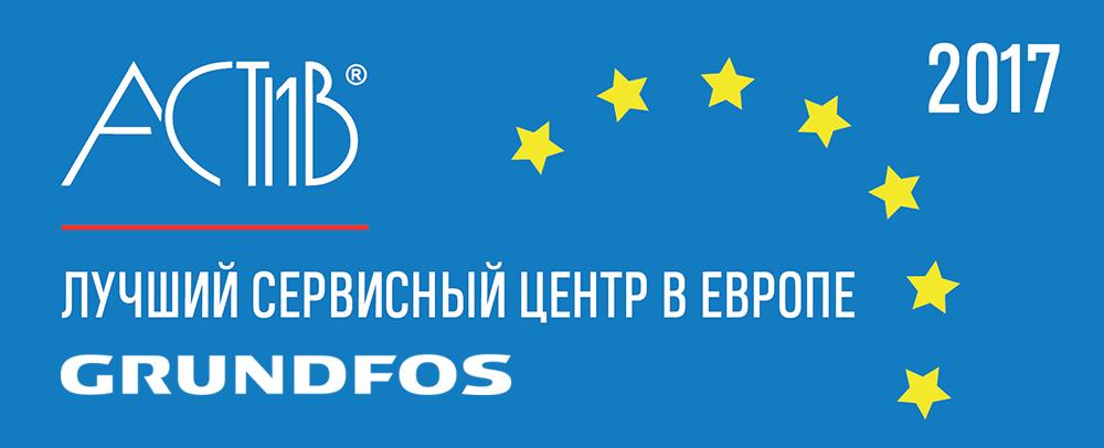 АСТИВ – лучший сервисный центр Grundfos в Европе 2017