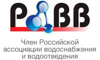 Член Российской ассоциации водоснабжения и водоотведения