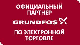Официальный партнер Grundfos по электронной торговле