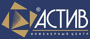 ГК АСТиВ