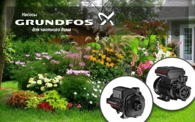Вихревый PF или центробежный NS – выбираем насос Grundfos для частного дома