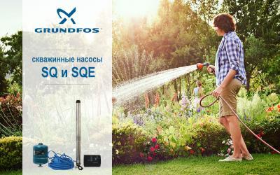 Скважинные насосы Grundfos SQ / SQE для автономного водоснабжения жилых домов
