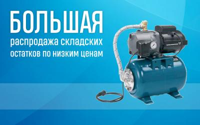 Большая распродажа насосного оборудования со склада по низким ценам!