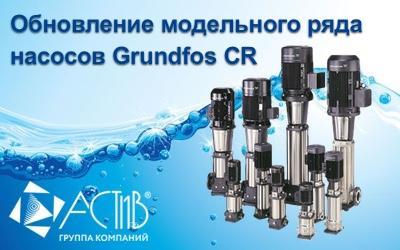 Grundfos обновляет модельный ряд насосов CR