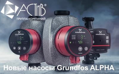 Обновление модельного ряда циркуляционных насосов Grundfos ALPHA  для систем отопления и ГВС