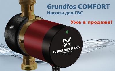 циркуляционные насосы для ГВС Grundfos COMFORT 15-14 BT PM и COMFORT 15-14 BXT PM