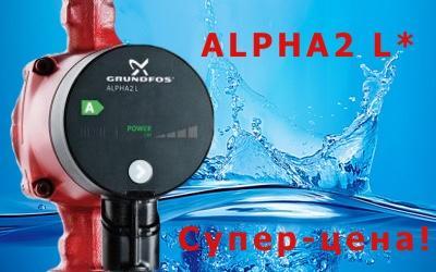 Циркуляционные насосы Grundfos ALPHA2 L по супер-цене