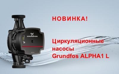 циркуляционные насосы Grundfos ALPHA1 L