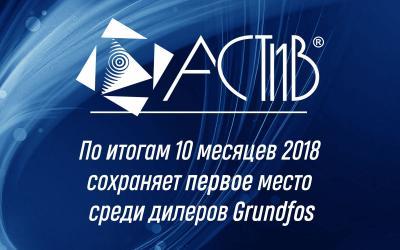 АСТИВ – лидер среди дилеров Grundfos по итогам 10 месяцев 2018 года!