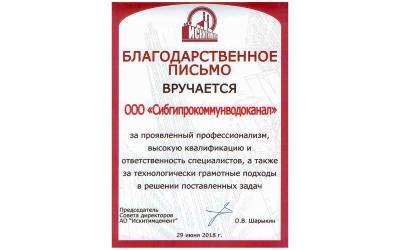 Проектный отдел ГК АСТИВ получил благодарственное письмо от АО «Искитимцемент»