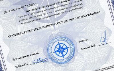 Проектная компания «СИБГИПРОКОММУНВОДОКАНАЛ» ГК АСТИВ получила сертификат ISO 9001-2011