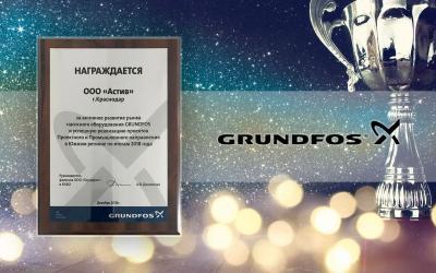 Представительство ГК АСТИВ в ЮФО получило награду Grundfos по итогам 2018 года!