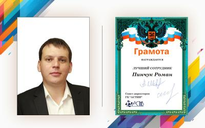 Лучший сотрудник года – Пинчук Роман Борисович, руководитель отдела региональных продаж