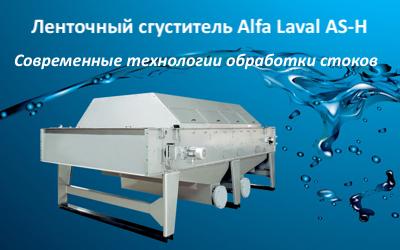 Оборудование для обезвоживания осадков сточных вод для очистных сооружений Тюменского водоканала