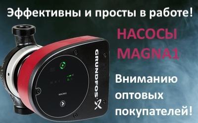 Энергоэффективные насосы MAGNA1 по сниженным ценам!