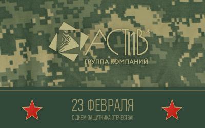 Группа компаний «АСТиВ» поздравляет с Днём защитника Отечества!