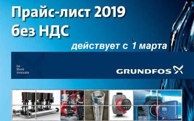 Новый прайс-лист Grundfos с 1 марта 2019 года