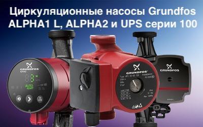 Циркуляционные насосы Grundfos ALPHA1 L, ALPHA2 и UPS серии 100