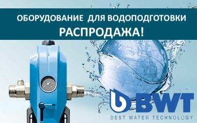 Распродажа оборудования и реагентов для водоподготовки BWT!