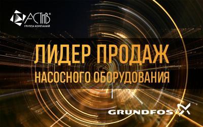ГК «АСТиВ» – лидер продаж насосного оборудования Grundfos по итогам четырех месяцев!