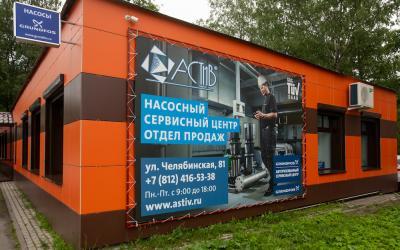 Открылся после реконструкции сервисный центр насосного оборудования и офис продаж в Санкт-Петербурге!