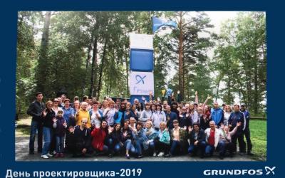 Представительство компании Грундфос в СФО и Группа компаний АСТИВ  провели традиционный праздник для проектных организаций