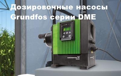 Дозировочные насосы Grundfos серии DME