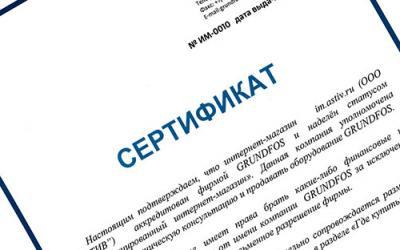 Продлен сертификат Grundfos