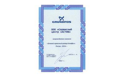 Сервисный центр «АСТИВ» – лучший в России