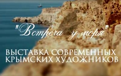 Компания АСТиВ выступила стратегическим партнером выставки произведений живописи художников Крыма