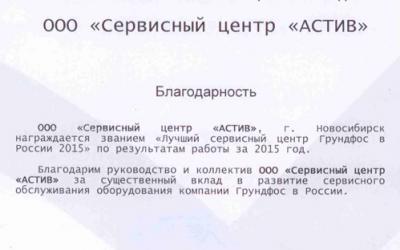 Лучший сервисный центр Грундфос в России