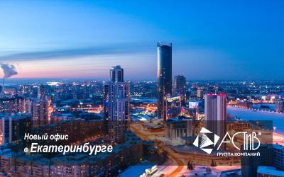 Филиал Группы компаний «АСТИВ» в городе Екатеринбурге