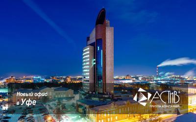 Филиал компании АСТИВ в Уфе
