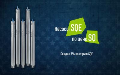 Скважинные насосы Grundfos SQE по сниженным ценам