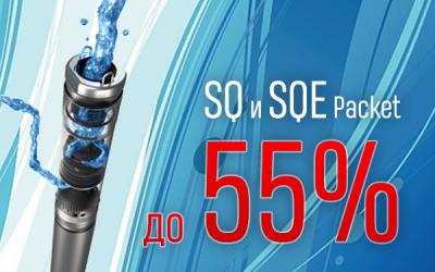 Скважинные насосы Grundfos SQ и комплекты SQE со скидкой до 55%