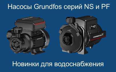 Насосы Grundfos PF и NS