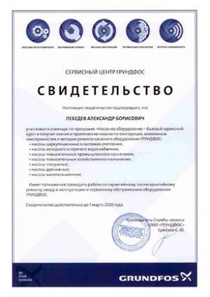 Свидетельство Grundfos, Насосное оборудование – базовый сервисный курс, Лебедев Александр Борисович