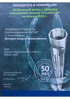 За большой вклад в продажи скважинных насосов Grundfos SP в 2016 году – Шеверев Андрей Валентинович