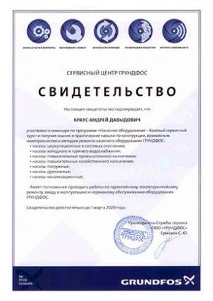 Свидетельство Grundfos, Насосное оборудование – базовый сервисный курс, Краус Андрей Давыдович