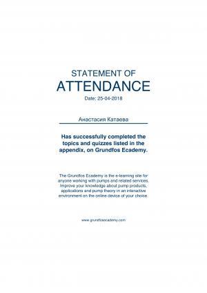 Statement of Attendance – Катаева Анастасия