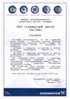 Сертификат Grundfos «Сервисный центр «АСТИВ» – Краснодар