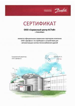 Сервисный партнер ООО «Данфосс»