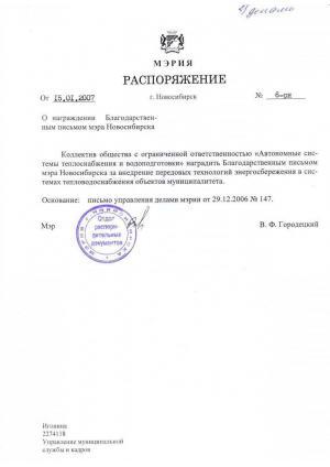 Благодарственное письмо от мэра Новосибирска 2006