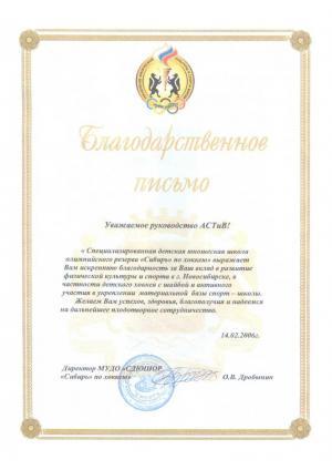 Благодарственное письмо от «СДЮШОР» Сибирь