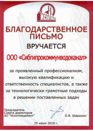 Благодарственное письмо «Сибгипрокоммунводоканал» от АО «Искитимцемент»