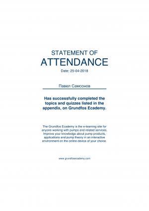 Statement of Attendance – Самсонов Павел