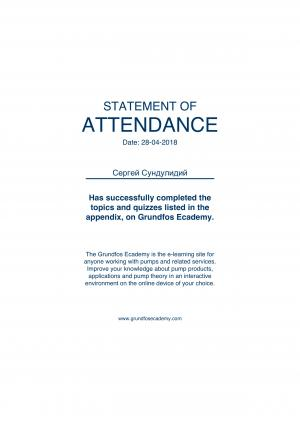 Statement of Attendance – Сундулий Сергей